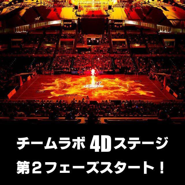 今週末11/27(日)vs名古屋ダイヤモンドドルフィンズ戦にて、チームラボプロデュースによるbtデジタルハーフタイムショー『光(炎)の華』がスタートします。 LEDスーツを身にまとったEntertainment Dance Team btとムービングライトによる光の演出。さらに、コートに映し出されるプロジェクションマッピング映像。チームラボプロデュースによる「人」「光」「映像」の演出でコート上に「炎の華」を咲かせます。