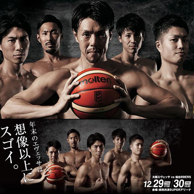 Bリーグ 大阪エヴェッサ B.League Osaka Evessa 年末のエヴェッサは想像以上にスゴイ!