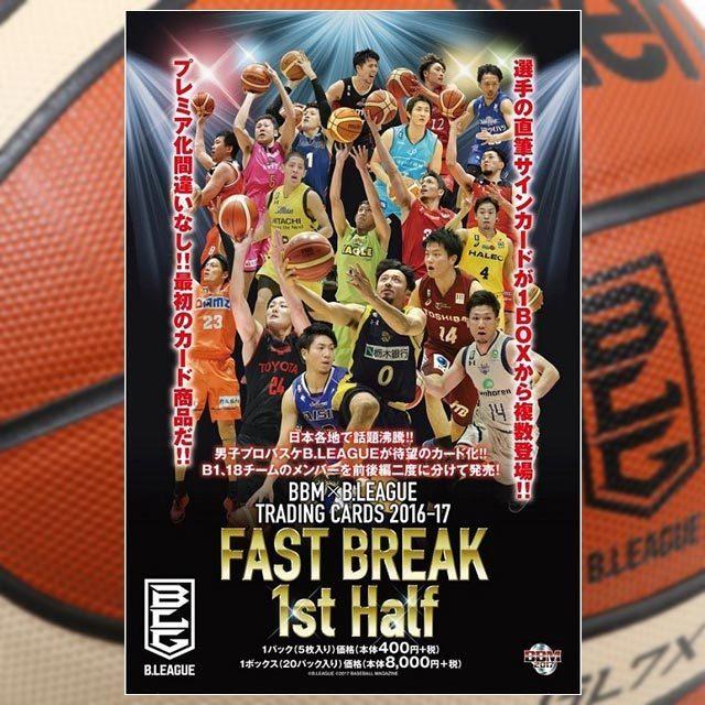 日本各地で人気急上昇、話題の男子プロバスケットボールB.LEAGUEのトレーディングカードが待望の登場!! B.LEAGUEでは初のカード商品とプレミア化間違いなし!! 元NBAのスーパースター・田臥勇太など選手の直筆サインカードが1BOXの中から多数出現! B1、18チームから各4選手の計72選手をカード化。 1パック5枚入り 本体400円+税 1ボックス20パック入り 本体8,000円+税 1C/T12ボックス入り 2017年1月下旬発売 ベースボール・マガジン社