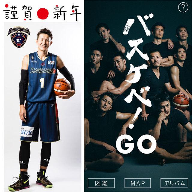 スマートフォン向け、ARゲームアプリ「バスケべGO」がいよいよ解禁!横浜国際プール周辺で、我らがバスケべたちをスマホでゲットしよう!横浜国際プール以外でも遊べるよ! ※「バスケベ」とは? 誰よりもバスケを愛し、一途にボールを追いかけ続け、どこよりもセクシーなバスケットボールを魅せる、海賊という名のバスケチーム『横浜ビー・コルセアーズ』の選手たちです。横浜国際プール周辺にたくさん出現します。