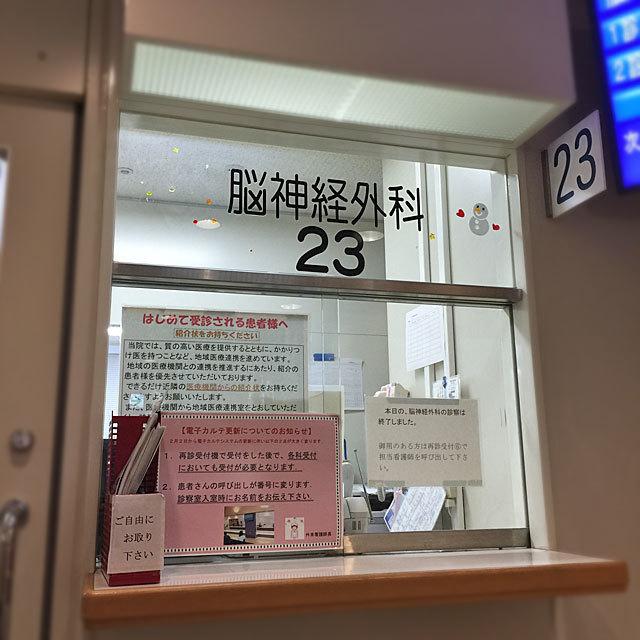 兵庫県立西宮病院 脳神経外科