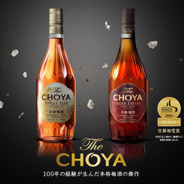 チョーヤ梅酒 The CHOYA
