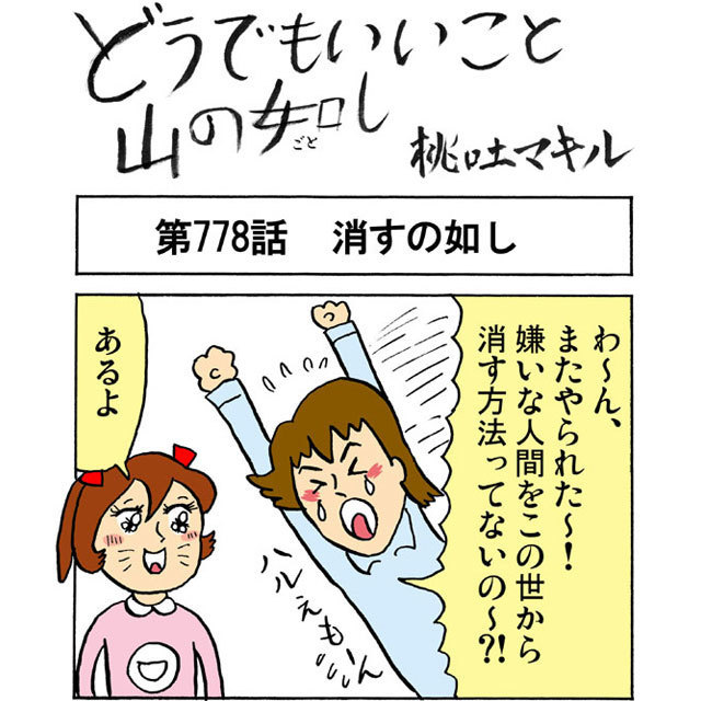 ロケットニュース24