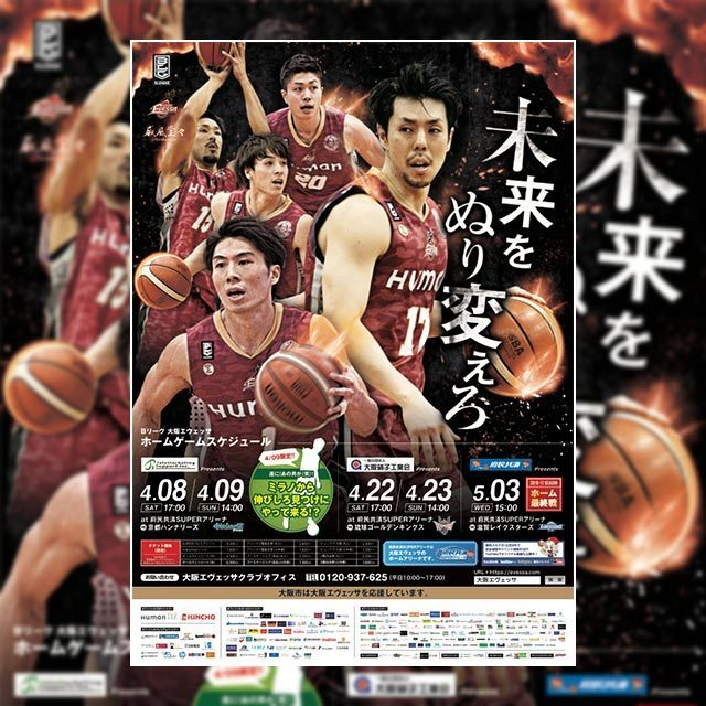 B.LEAGUE OSAKA EVESSA