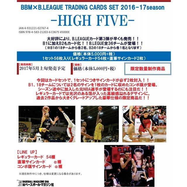 BBM×B.LEAGUE TRADING CARDS SET 2016-17season -HIGH FIVE-