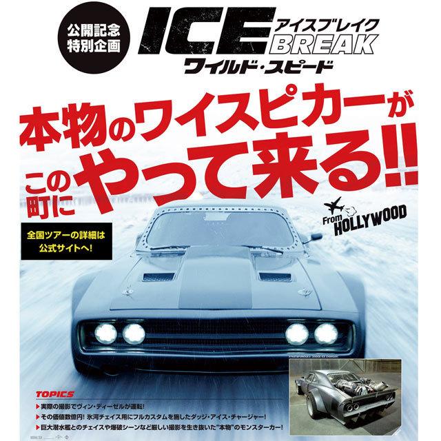 映画『ワイルド・スピード ICE BREAK』 ヴィン・ディーゼル aka ドミニク w/ ダッジ・チャージャー