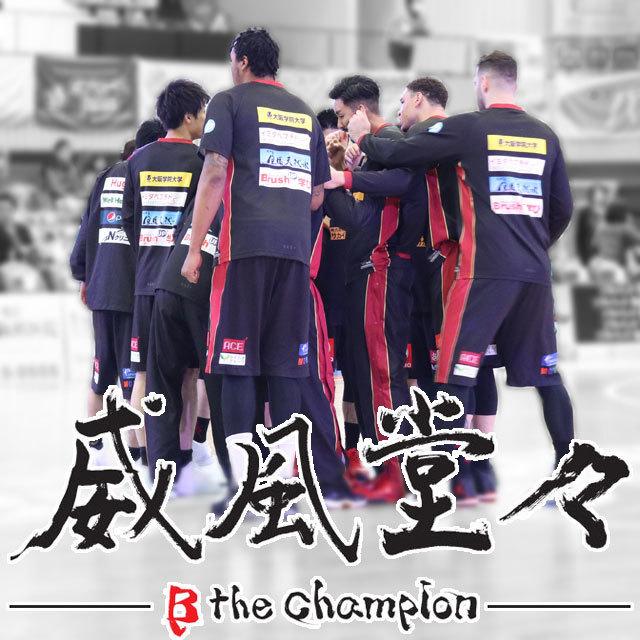 威風堂々 B the champion