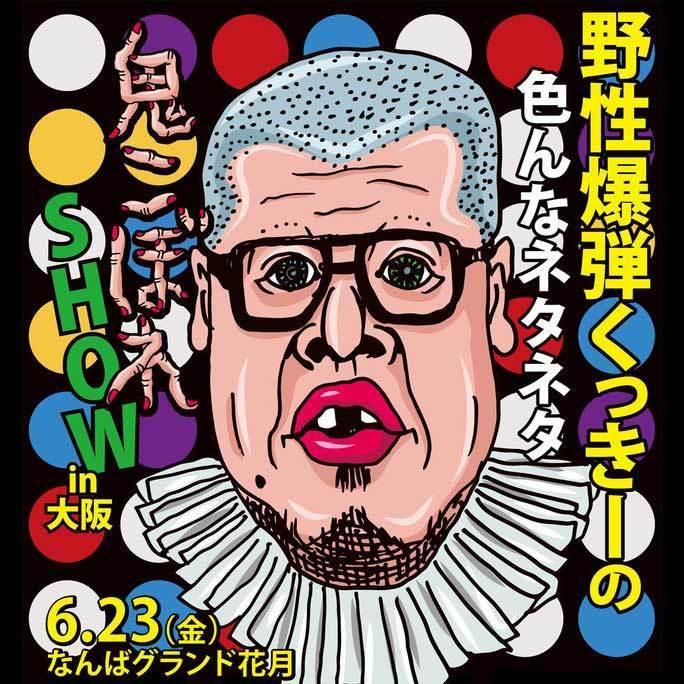野性爆弾くっきーの色んなネタネタ鬼こぼれSHOW in大阪