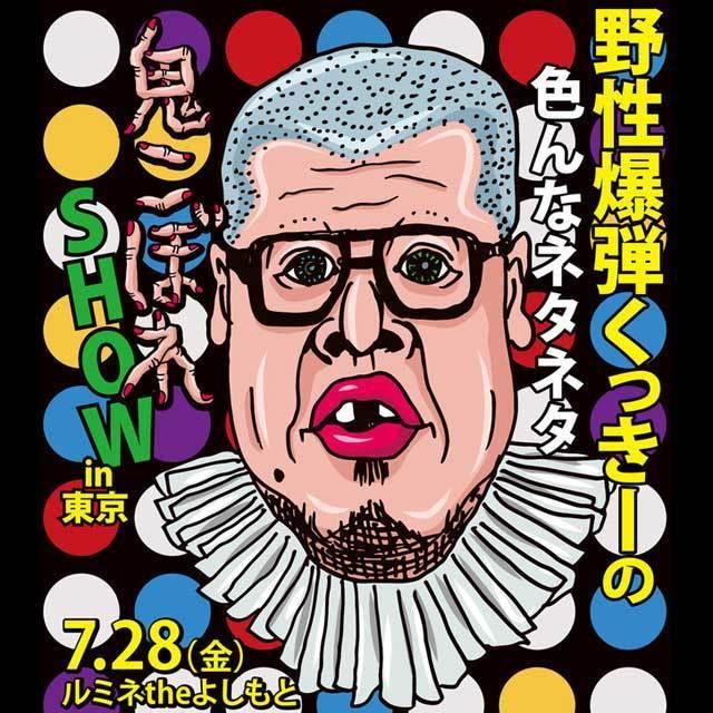 野性爆弾くっきーの色んなネタネタ鬼こぼれSHOW in東京