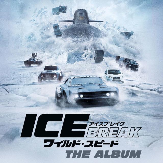 サウンドトラック『ワイルド・スピード アイスブレイク』