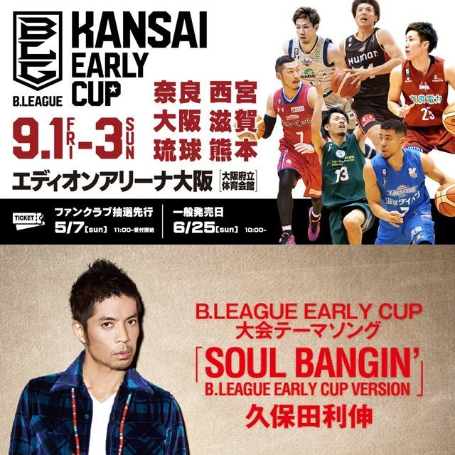 B.LEAGUE KANSAI EARLY CUP 2017