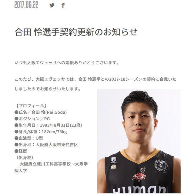 合田 怜選手契約更新のお知らせ