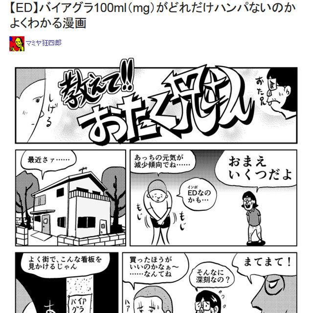 【ED】バイアグラ100ml(mg)がどれだけハンパないのかよくわかる漫画 マミヤ狂四郎 おたく兄さん ボブ麻亜礼