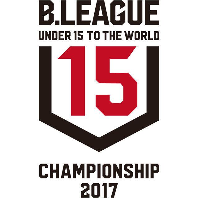 B.LEAGUEは、来る8月1日(火)~8月3日(木)に「B.LEAGUE U15 CHAMPIONSHIP 2017」を開催します。栄えあるチャンピオンに輝くのはどのチームか。