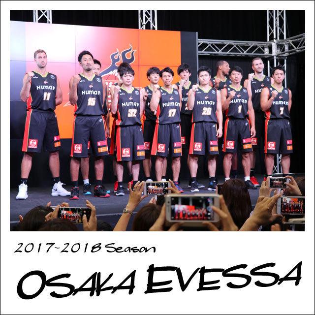 Bリーグ 大阪エヴェッサ 2017-18シーズン 新ユニフォーム決定のお知らせ