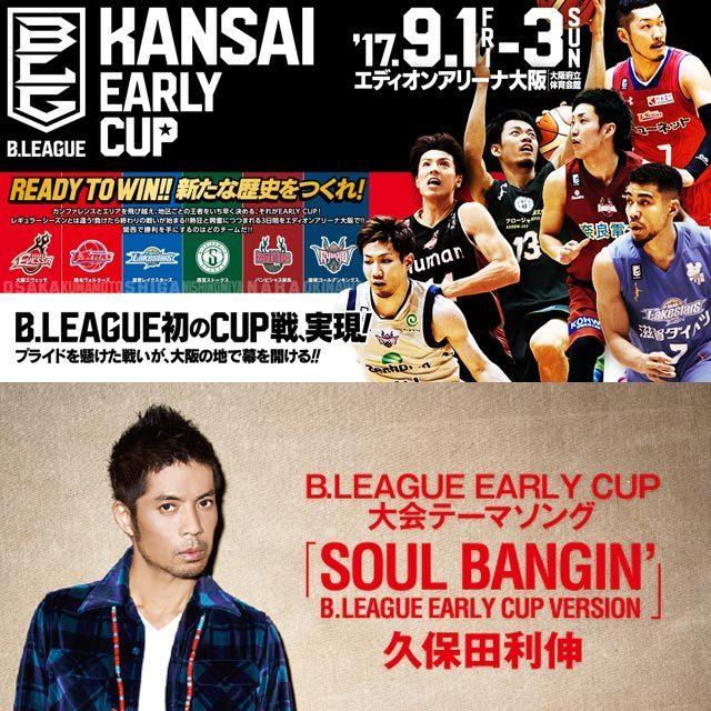 Bリーグ アーリーカップ 2017