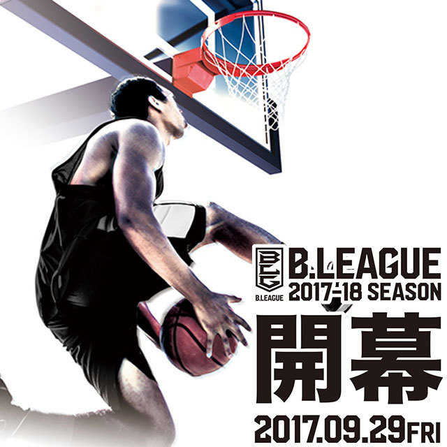 B.LEAGUE 2017-2018 SEASON TIP OFF