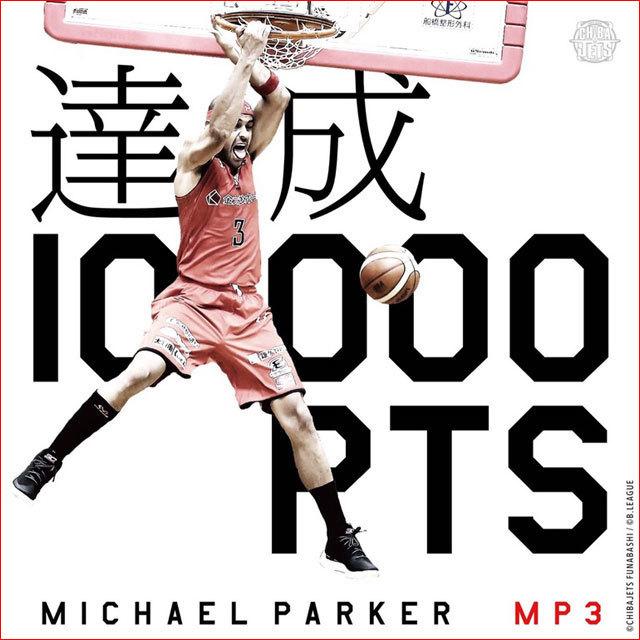 マイケル・パーカー選手通算10,000得点達成のお知らせ