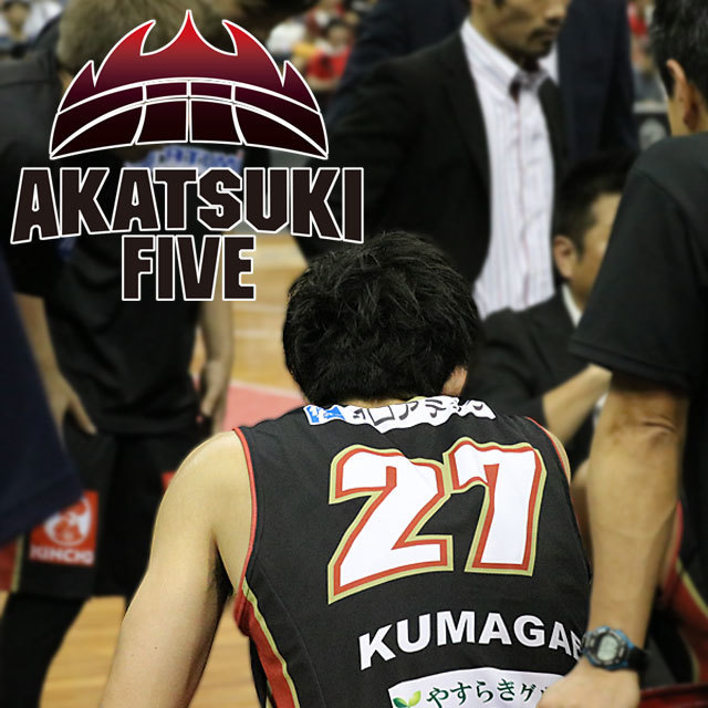 平成29年度男子日本代表チーム FIBAバスケットボールワールドカップ2019 アジア地区 1次予選 日本代表候補選手発表