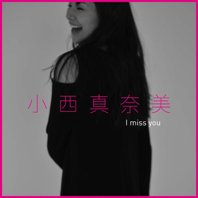 小西真奈美 I miss you
