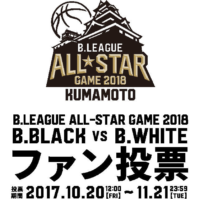 B.LEAGUE ALL-STAR GAME2018 KUMAMOTO