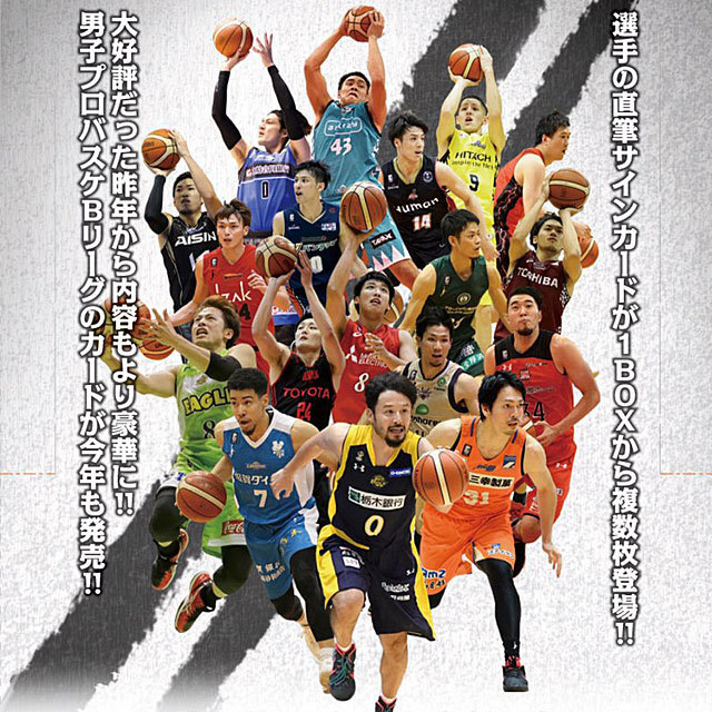 BBM×B.LEAGUE TRADING CARDS 2017-18 SEASON FAST BREAK 1st Half