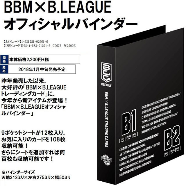 BBM×B.LEAGUE TRADING CARDS 2017-18 SEASON