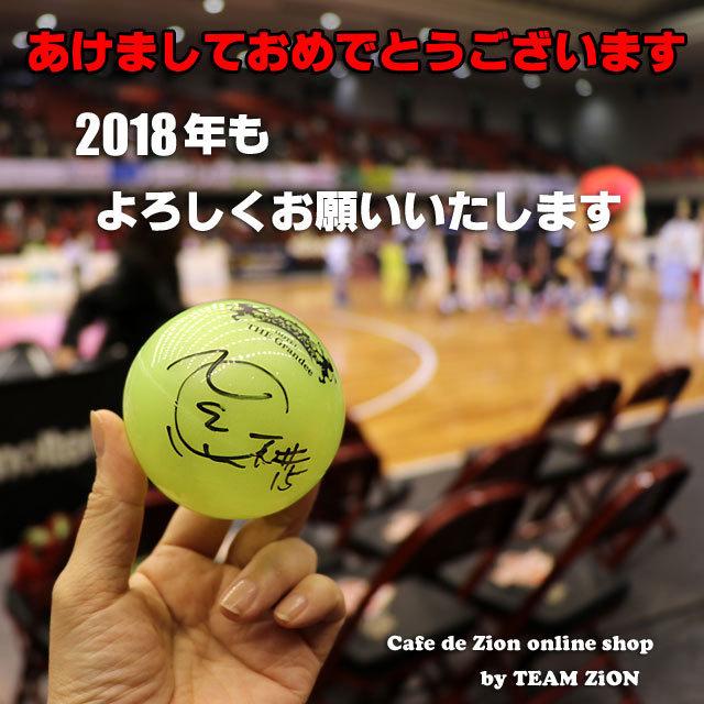 平成30年 happy funky new 2018 year カフェドザイオン・オンラインショップ by チームザイオン