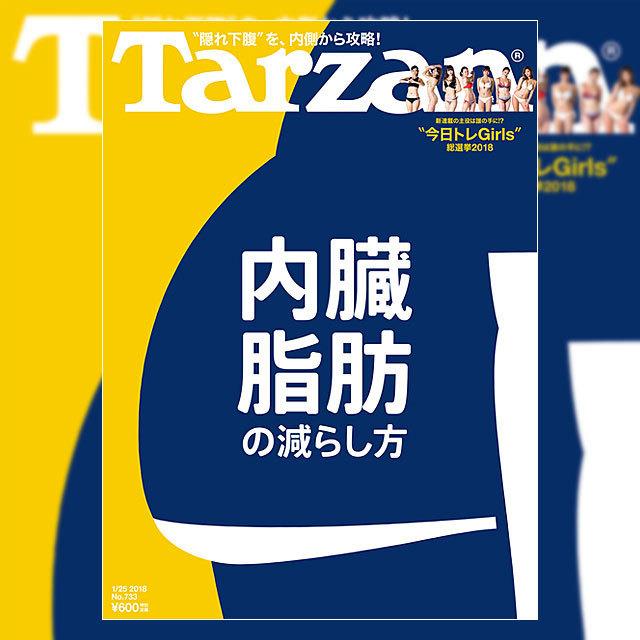Tarzan ターザン 2018年 1/25号 No.733 内臓脂肪の減らし方