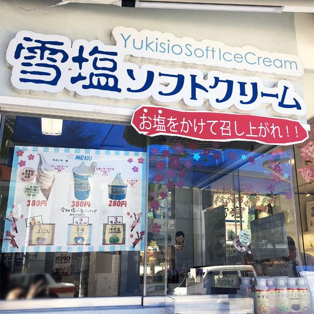 宮古島の雪塩 国際通り店 photo by izy Rodriguez (Team Zion)