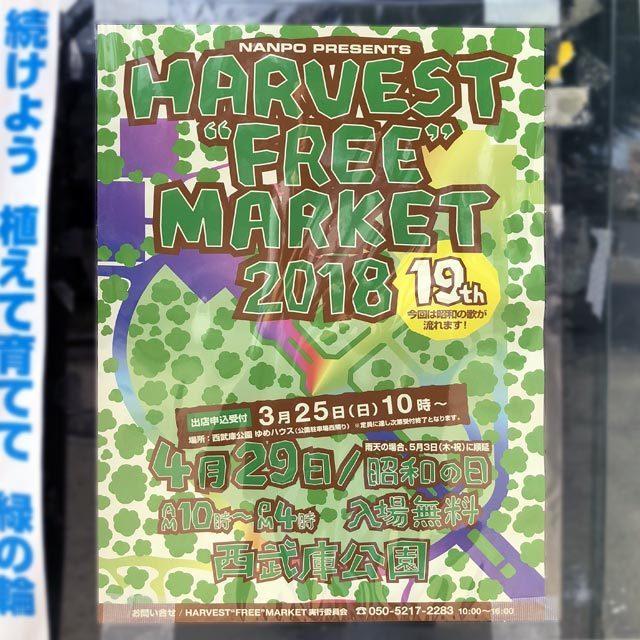 "HARVEST""FREE""MARKET ハーベストフリーマーケット photo by NecoTez"
