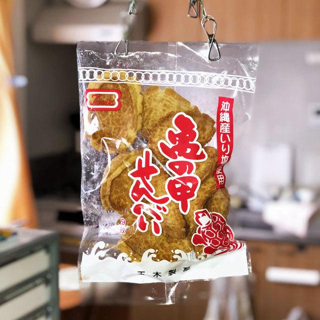 玉木製菓 亀の甲せんべい 9枚入り photo by NecoTez (Team Zion)