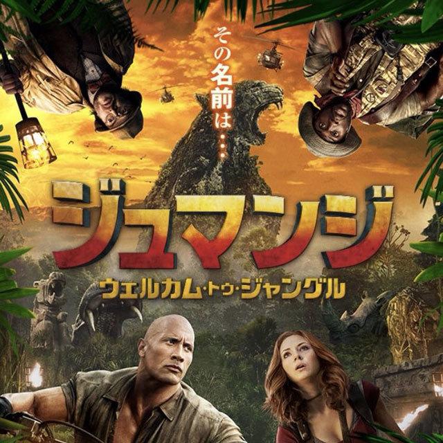 Jumanji Welcome To The Jungle ジュマンジ/ウェルカム・トゥ・ジャングル MX4D 3D