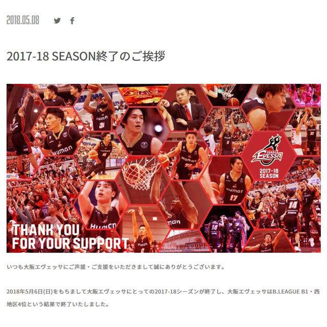 B.LEAGUE OSAKA EVESSA Bリーグ 大阪エヴェッサ