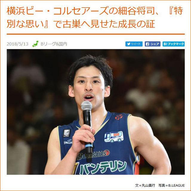 横浜ビー・コルセアーズの細谷将司、『特別な思い』で古巣へ見せた成長の証 バスケット・カウント