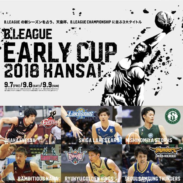 Bリーグ アーリーカップ 2018