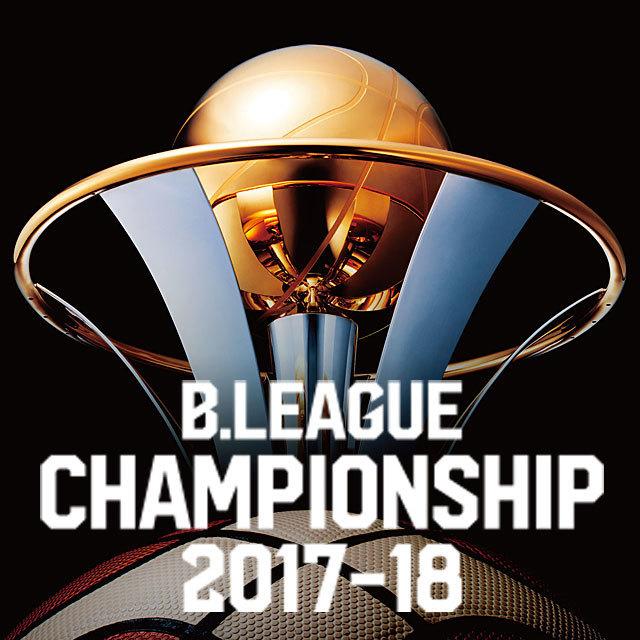 B.LEAGUE CHAMPIONSHIP 2017-18