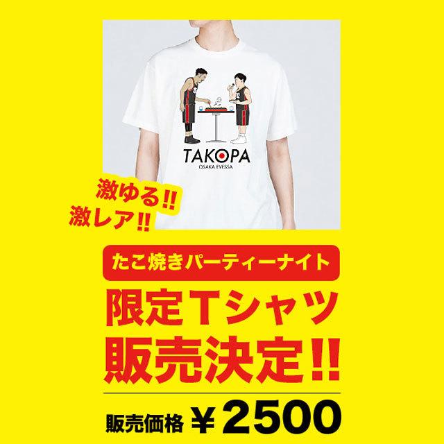 【8/05(日)】「みんな集まれ!! 選手と一緒にたこ焼パーティーナイト☆」限定Tシャツ販売のお知らせ