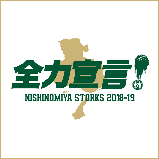 B.LEAGUE NISHINOMIYA STORKS 2018-2019 SEASON