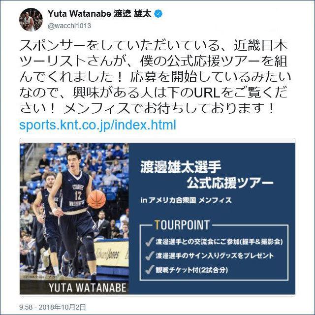 Twitter:Yuta Watanabe 渡邊 雄太 @wacchi1013