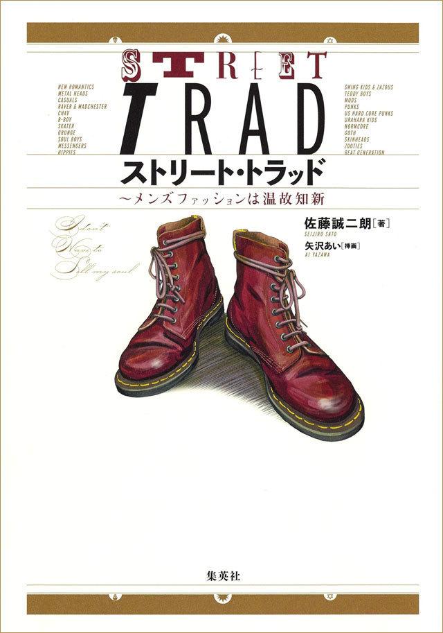 集英社『ストリート・トラッド~メンズファッションは温故知新』STREET TRAD 佐藤誠二朗