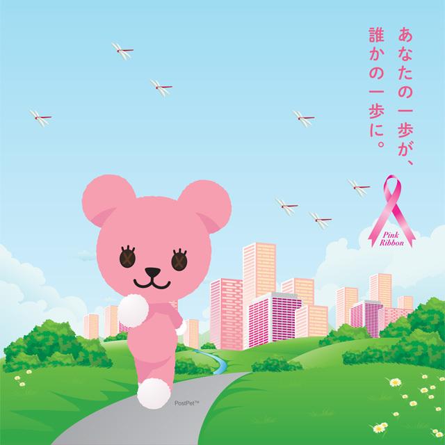 ピンクリボンスマイルウオーク 2018 東京