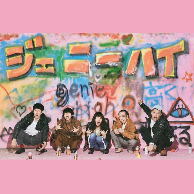 1st mini album『ジェニーハイ』
