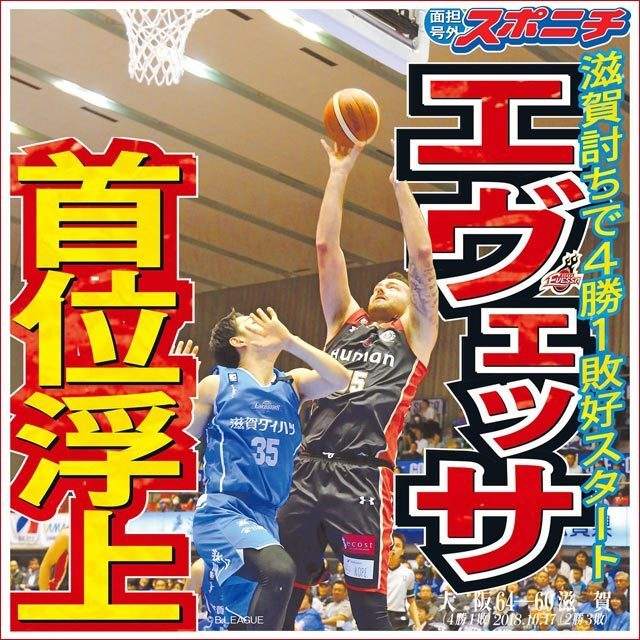 B.LEAGUE SHIGA LAKESTARS OSAKA EVESSA 2018.10.17