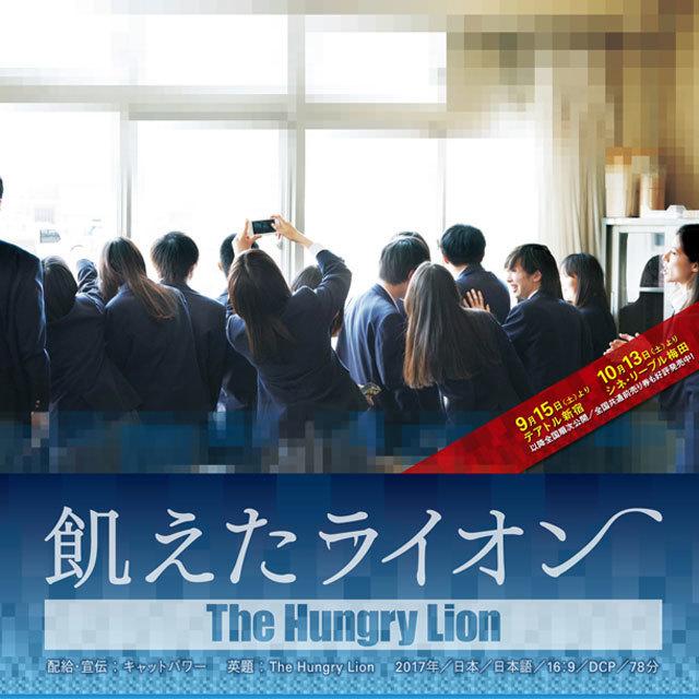 緒方貴臣 監督作品 映画『飢えたライオン』The Hungry Lion
