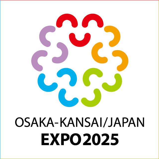 2025年日本万国博覧会 大阪関西