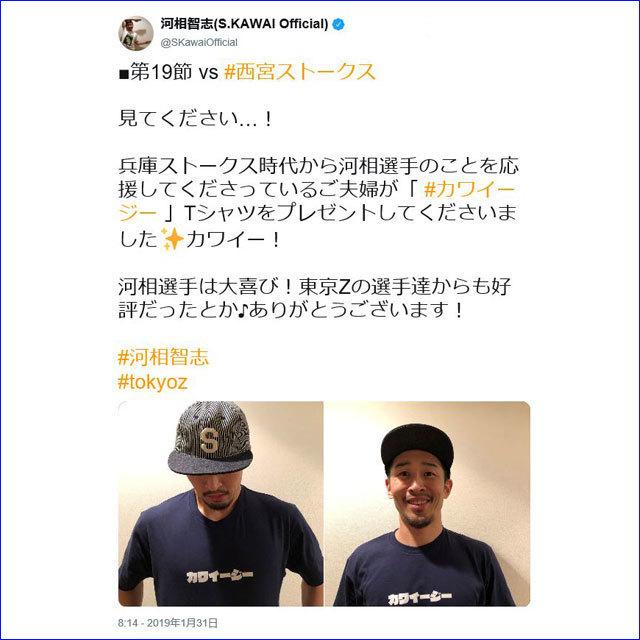 Twitter 河相智志(S.KAWAI Official) @SKawaiOfficial