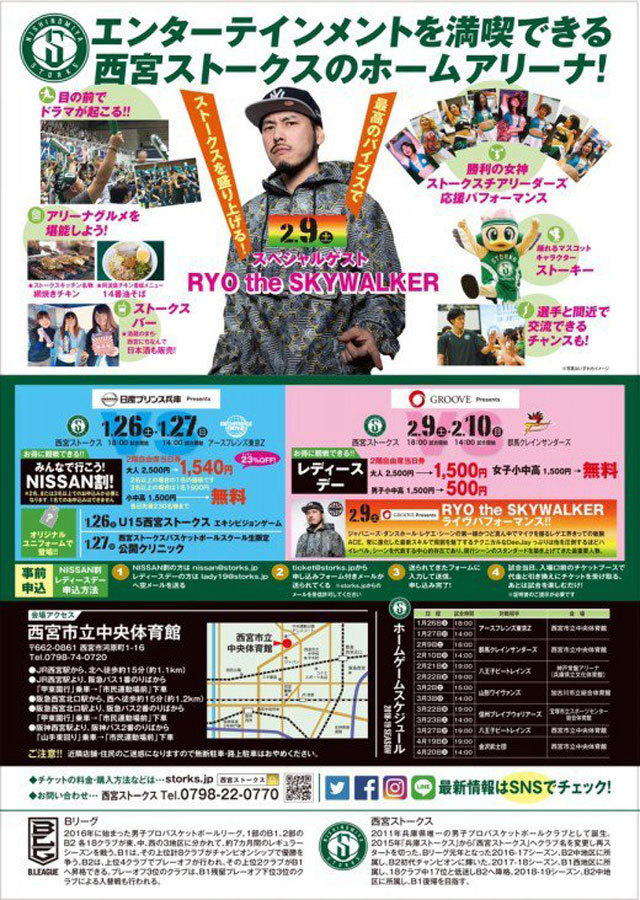 B.LEAGUE NISHINOMIYA STORKS RYO the SKYWALKER
