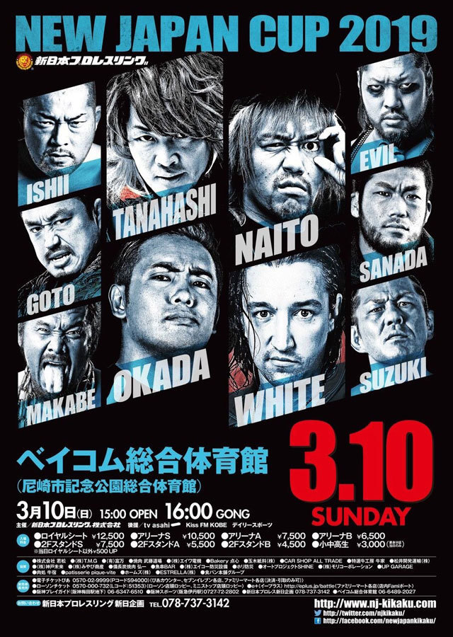 新日本プロレスリング NEW JAPAN PRO-WRESTLING