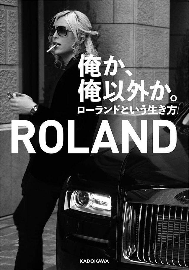 発する言葉のすべてが「名言」となるホスト界の帝王・ROLAND 初の自著